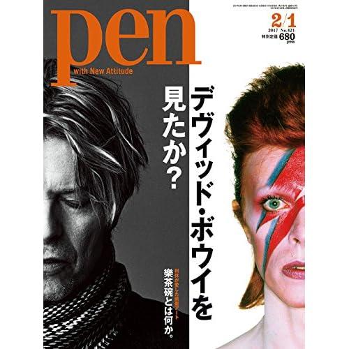 Pen(ペン) 2017年 2/1号 [デヴィッド・ボウイを見たか。]