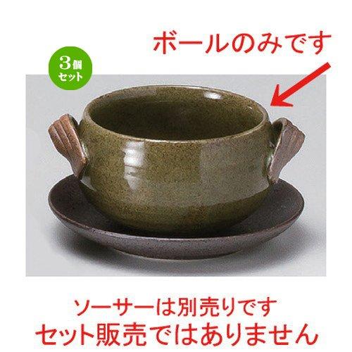 3個セット 古染緑シチューボール [ 14.5 x 10 x 6.5cm (400cc) 340g ] 【 スープ 】 【 カフェ レストラン 洋食器 飲食店 業務用 】