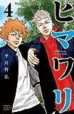 ヒマワリ 4 (少年チャンピオン・コミックス)