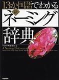 13か国語でわかる新・ネーミング辞典 / 学研辞典編集部 のシリーズ情報を見る