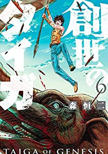 創世のタイガ(6) (イブニングコミックス)