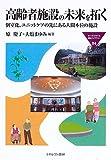 高齢者施設の未来を拓く―個室化、ユニットケアの先にある人間本位の施設 (MINERVA福祉ライブラリー)