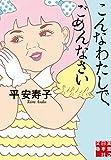 平安寿子 / 平 安寿子 のシリーズ情報を見る