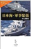 日本海・軍事緊張 (中公新書ラクレ (60))