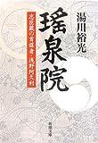 瑤泉院―忠臣蔵の首謀者・浅野阿久利 (新潮文庫)