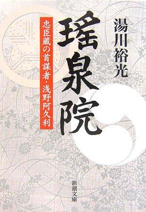 瑤泉院―忠臣蔵の首謀者・浅野阿久利 (新潮文庫)の詳細を見る