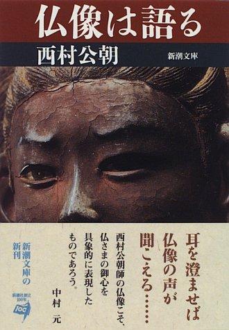 仏像は語る (新潮文庫)の詳細を見る