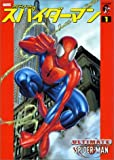 アルティメット スパイダーマン 1