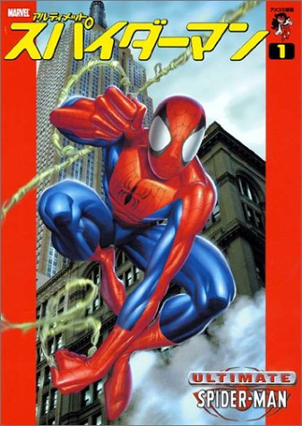 スパイダーマン―アルティメット(1) アメコミ新潮の詳細を見る