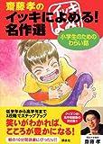 齋藤孝のイッキによめる! 名作選 小学生のためのわらい話