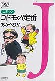 コミック コドモの定番 (女性文庫)