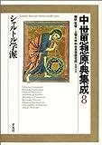 中世思想原典集成〈8〉シャルトル学派