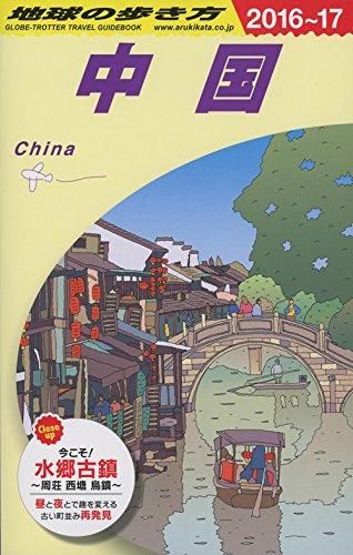 D01 地球の歩き方 中国 2016~2017
