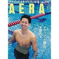 AERA (アエラ) 2017年 7/24 号 [雑誌]