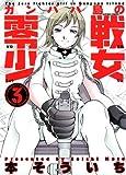 ガンパパ島の零戦少女 3 (アクションコミックス)