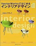 VectorWorksではじめるインテリアデザイン