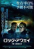 ロック・アウェイ [DVD]