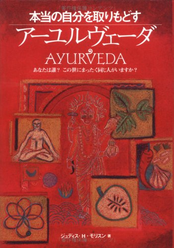 本当の自分を取りもどす アーユルヴェーダ―あなたは誰?この世にまったく同じ人がいますか? (ガイアブックシリーズ)の詳細を見る