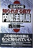 立法の中枢 知られざる官庁・内閣法制局
