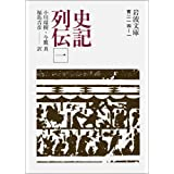 史記列伝1 (岩波文庫 青214-1)