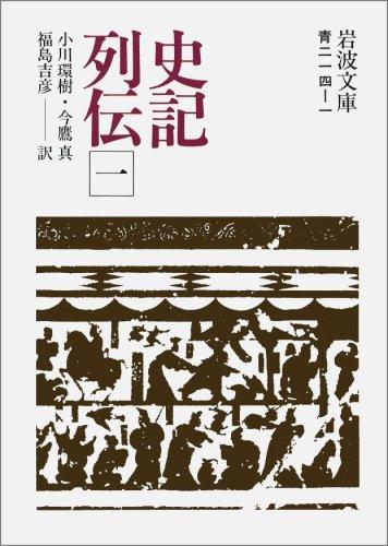 史記列伝1 (岩波文庫 青214-1)の詳細を見る