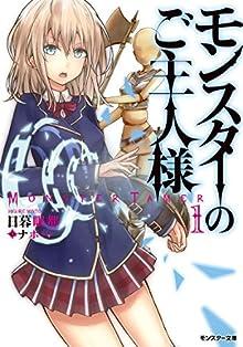 モンスターのご主人様 第01巻 [Monster no Goshujin-sama vol 01]