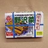 天日塩使用の自然の恵み信州限定 野沢菜