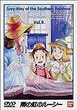南の虹のルーシー(9) [DVD]