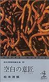 空白の意匠 ―松本清張短編全集〈10〉 (カッパ・ブックス)