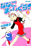 ななこまっしぐら (3) (バンブーコミックス 4コマセレクション)