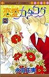 恋愛カタログ (2) (マーガレットコミックス (2428))