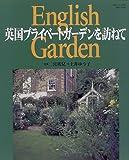 英国プライベートガーデンを訪ねて―English garden (主婦と生活生活シリーズ 374) 画像