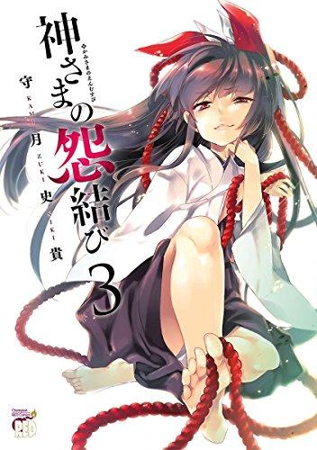 神さまの怨結び【電子特装版】 3 (チャンピオンREDコミックス)