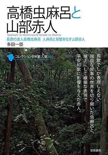 高橋虫麻呂と山部赤人 (コレクション日本歌人選)の詳細を見る