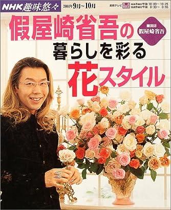 假屋崎省吾の暮らしを彩る花スタイル
