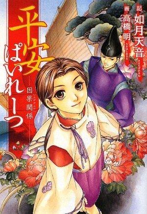平安ぱいれーつ‾ 因果関係‾ (新書館ウィングス文庫)の詳細を見る