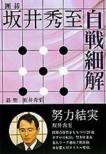 坂井秀至 自戦細解―囲碁