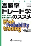 高勝率トレード学のススメ (ウィザードブックシリーズ)