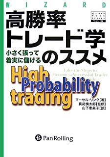 高勝率トレード学のススメ (ウィザードブックシリーズ) (4775970747) | Amazon price tracker / tracking, Amazon price history charts, Amazon price watches, Amazon price drop alerts