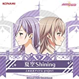 【Amazon.co.jp限定】夏空Shining(メガジャケ付)