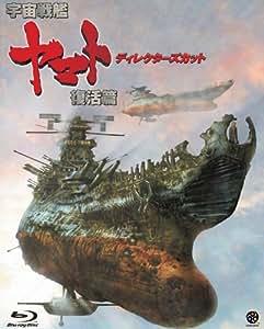 宇宙戦艦ヤマト 復活篇 ディレクターズカット [Blu-ray]