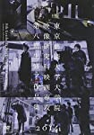 DVD>東京藝術大学大学院映像研究科映画専攻第八期生修了作品集2014 (<DVD>)