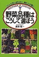 野菜品種はこうして選ぼう
