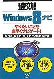 速効!Windows 8ナビ (「速効!ナビ」シリーズ)