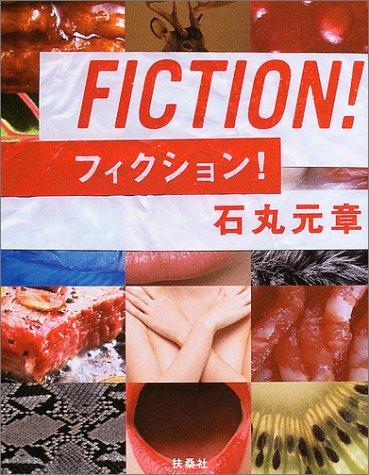 FICTION!フィクション!の詳細を見る