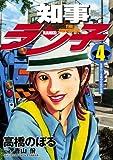 知事ラン子(4) (ビッグコミックス)