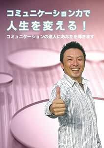 コミュニケーション力で人生を変える! [DVD]