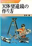 天体望遠鏡の作り方 (1976年) (ホビーテクニック〈17〉)