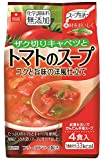 アスザックフーズ ザク切りキャベツとトマトのスープ 4食入