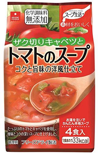 スープ生活 ザク切りキャベツとトマトのスープ 4食 10gX4食